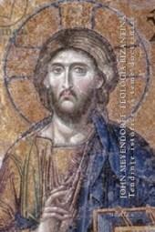 teologia bizantina
